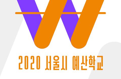 2020 서울시예산학교-온라인교육