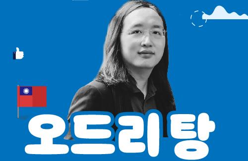 [카드뉴스] 대만이 보여준 디지털 사회혁신