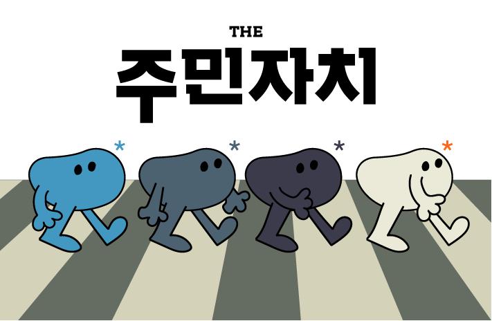 [주민자치/기획①] '진짜' 주민자치로 가는 길