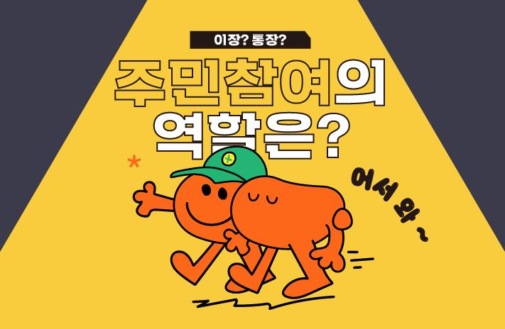[주민자치/기획②] 통장, 반장? 주민이 참여하는 법