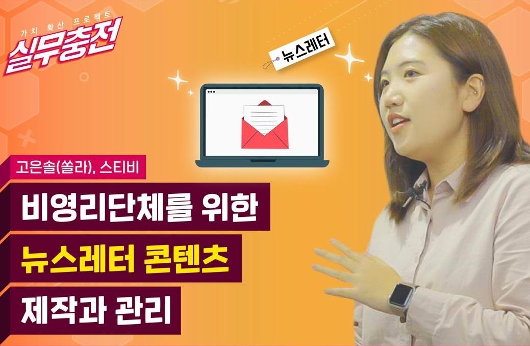 [실무충전②] 뉴스레터 기획부터 제작까지