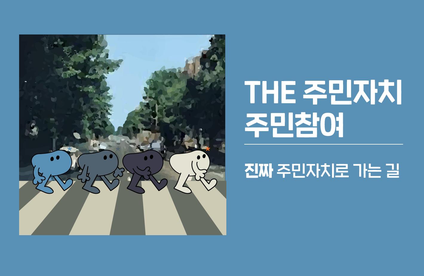 [카드뉴스] 32년만에 개정된 지방자치법