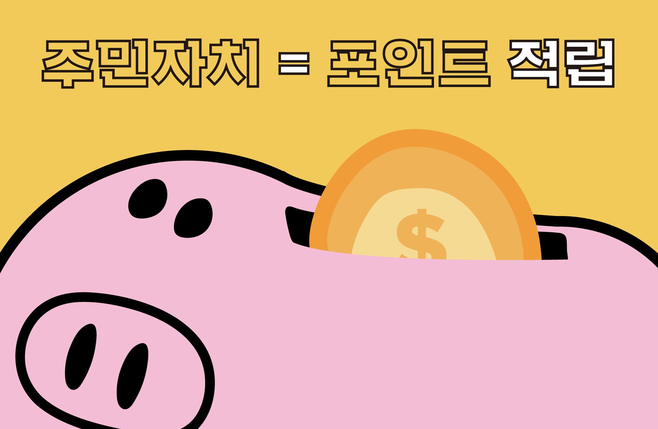 [카드뉴스] 주민참여와 인센티브