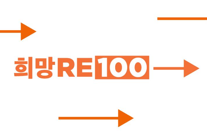 [창립15주년] 시민과 함께 하는 '희망RE100'