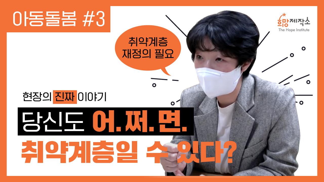 [아동돌봄/기획③] 우리동네키움센터의 시선