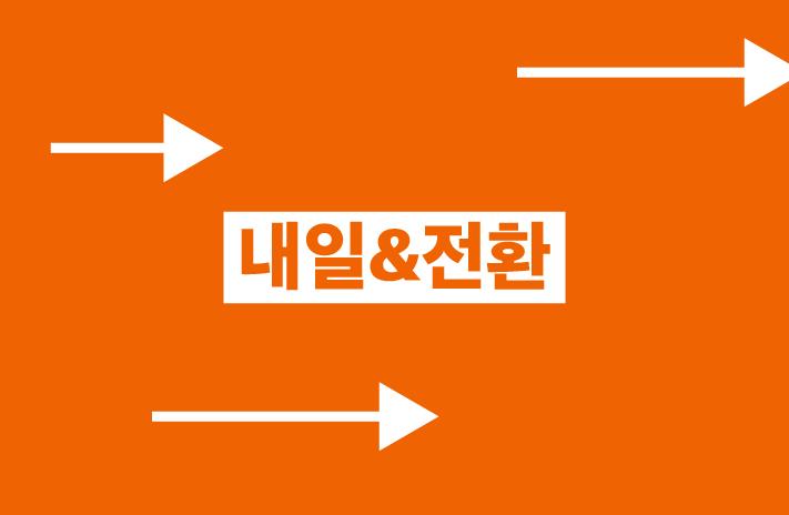 [창립15주년/집담회②] 민간 싱크탱크의 새로운 의제는?