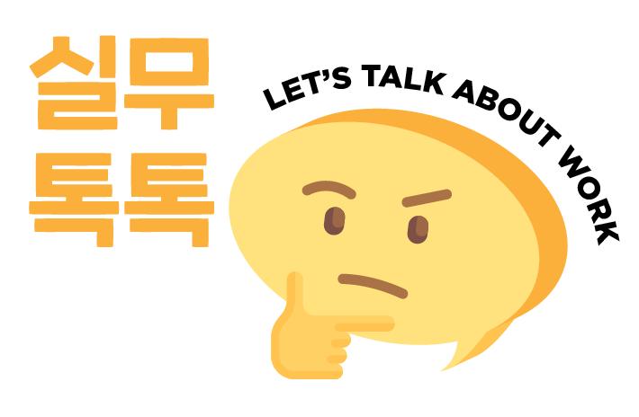 [모집] 비영리 활동가를 위한 '실무톡톡'