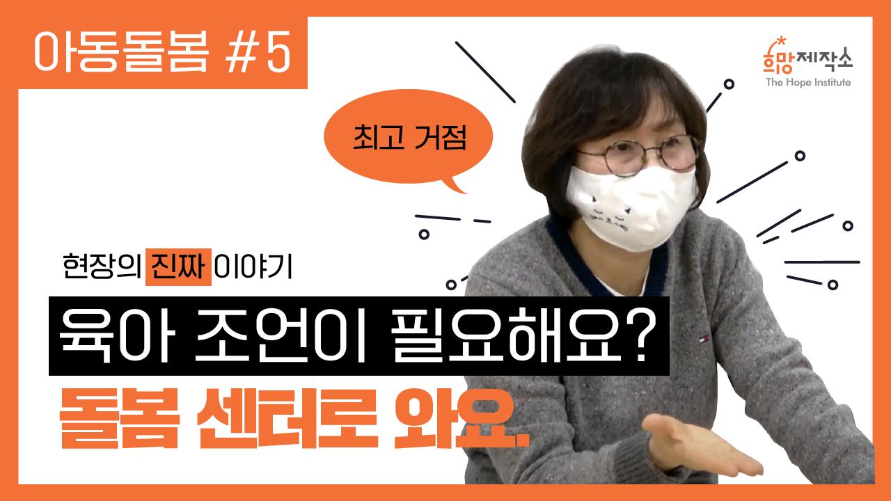 [아동돌봄/기획⑤] 우리동네키움센터(융합형)의 시선