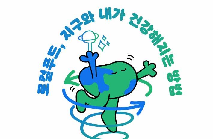 [기획③] 👩🌾농정밥상 : 지구는 둥그니까 자꾸 걸어 나가면 🥁