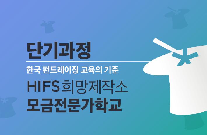 HIFS 모금전문가학교-단기과정 3기