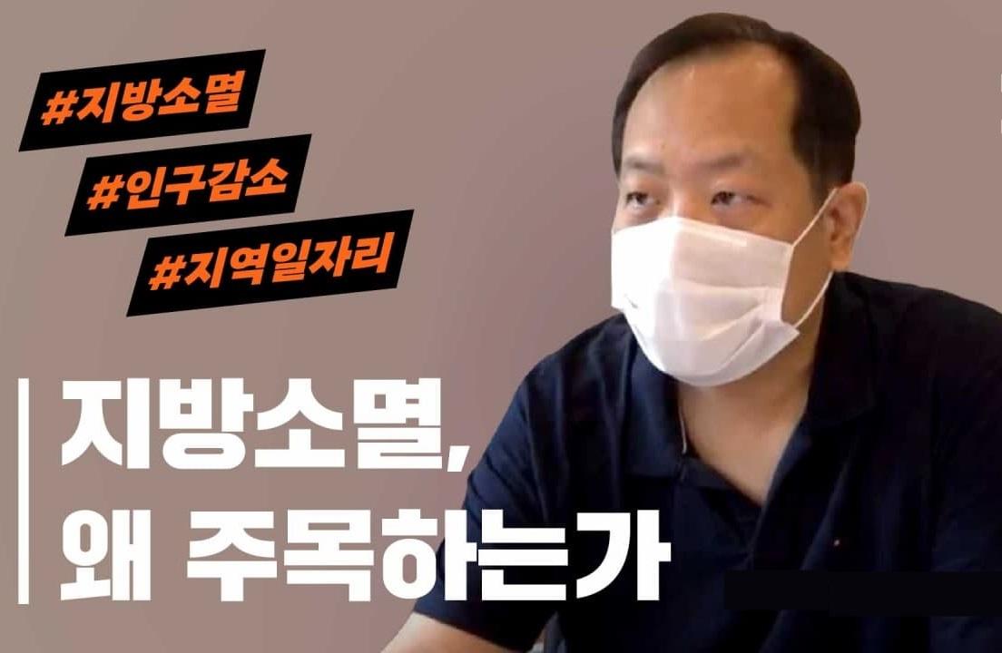 """""""지방소멸은 한국사회에 근본적 질문을 던진다"""""""