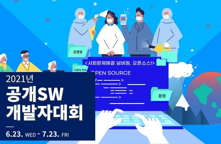 2021년 공개SW 개발자대회
