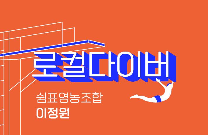 """""""청년에게도 삶은 흘러갑니다"""" -이정원 대표(경북 상주)"""