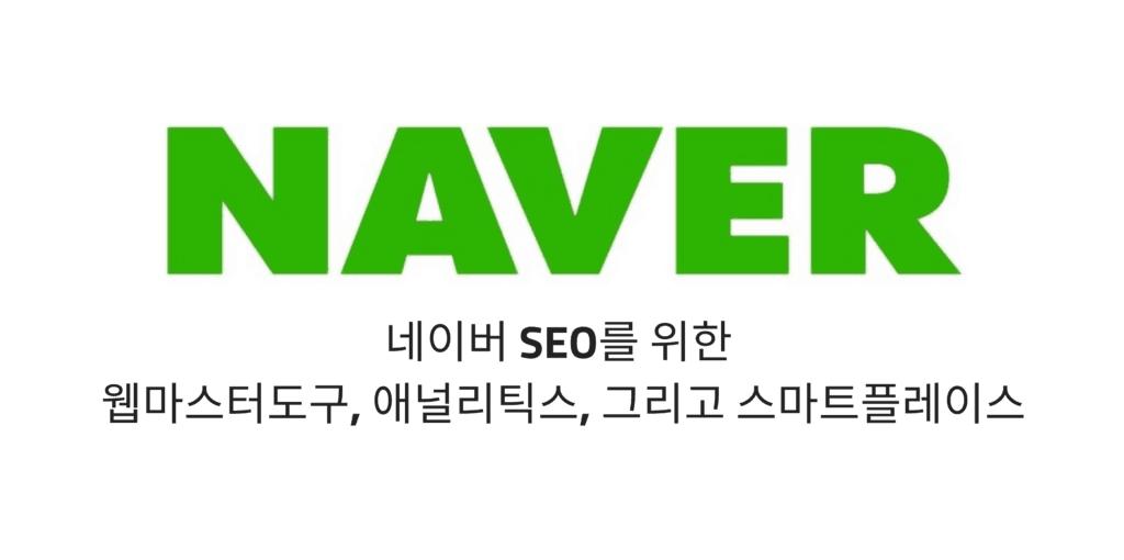 naver-tools-1024x510