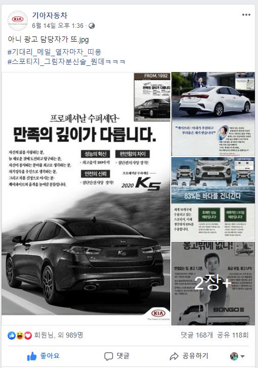 기아자동차 공식 페이스북 채널에 올라온 지면 광고