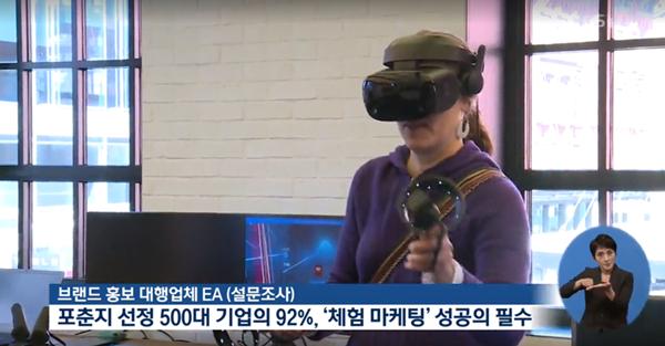 美 오프라인 매장 '체험 마케팅'으로 위기 돌파 (2019.05) ⓒ KBS(news.kbs.co.kr)