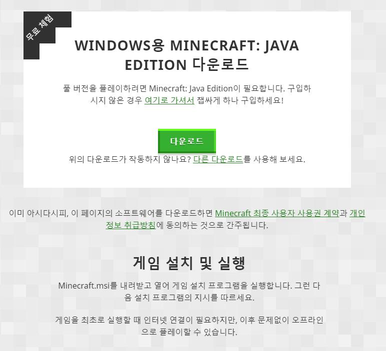마인크래프트 pc 체험판 다운로드 페이지