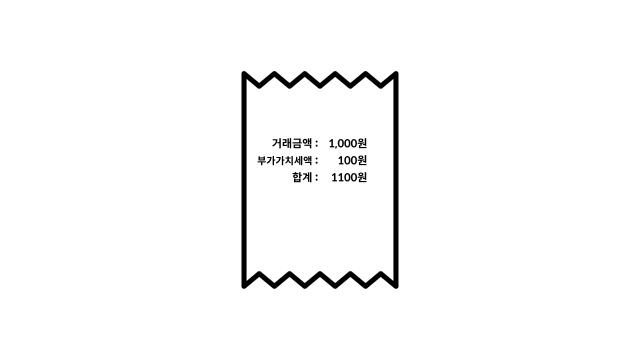 거래금액 : 1000원, 부가가치세 : 100원, 합계 : 1100원이 인쇄된 영수증