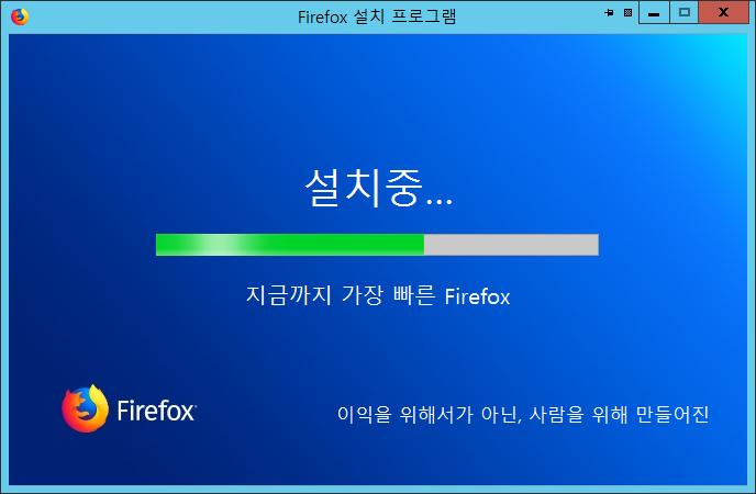 Firefox 설치 프로그램