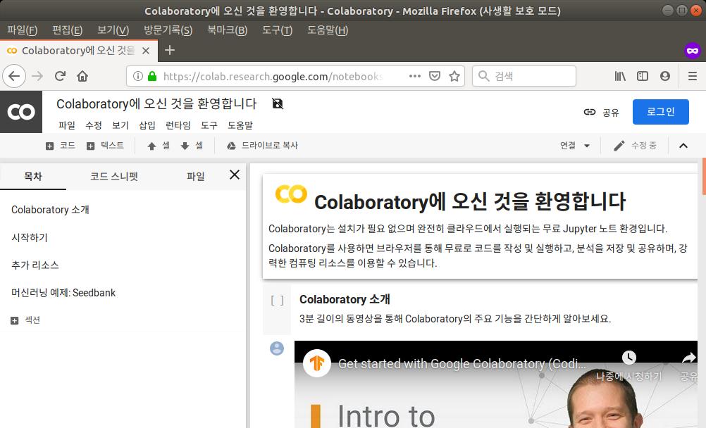 구글 Colaboratory 접속