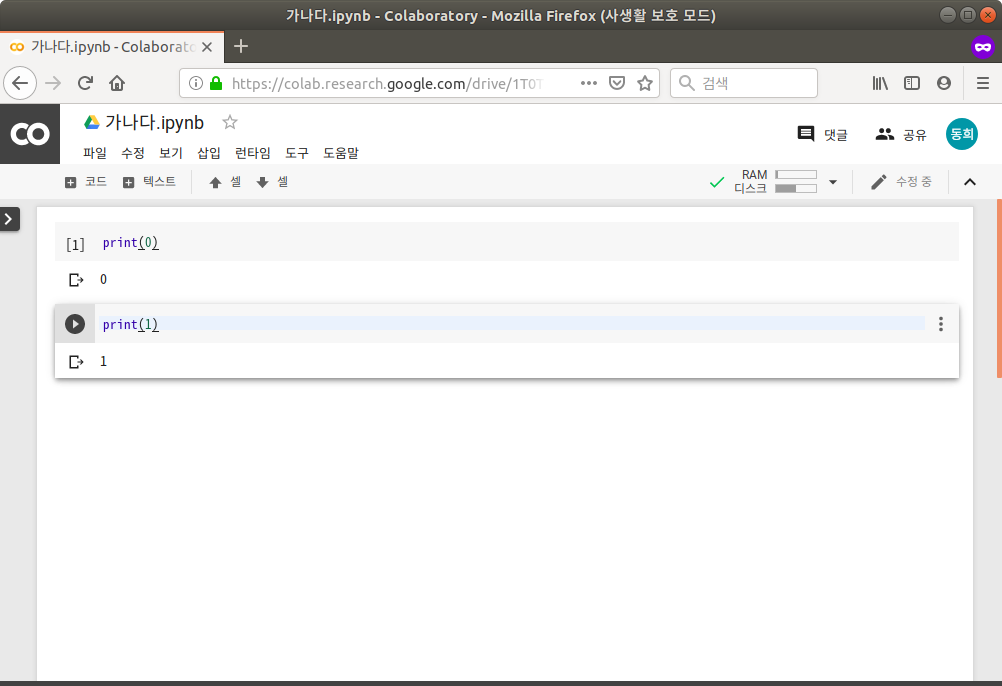 추가된 코드 셀 실행 결과
