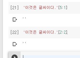 왼쪽 색인이 오른쪽 색인 이후의 글자를 가리키는 경우의 빈 문자열 반환