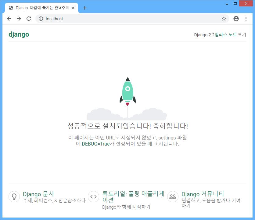 mod_wsgi 연동 - 실전코딩