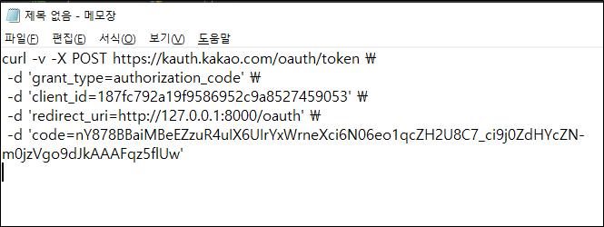 사용자 토큰 받기(1) - cURL - 멋쟁이 사자처럼 at 한국교통대학교 7기