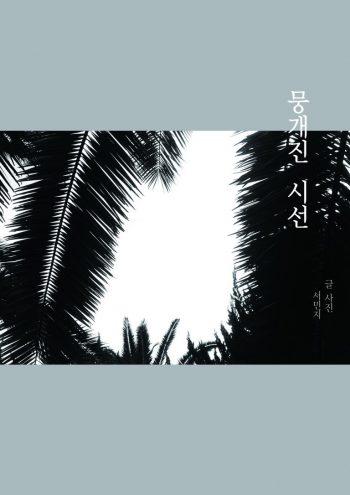 뭉개진 시선 — 서민지 2