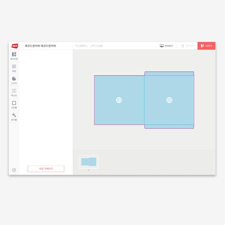 레코드판 커버_특징1