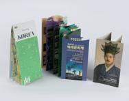 한국관광공사 외 팜플렛