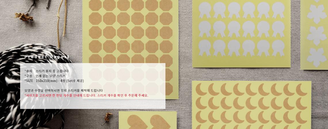 다양한 모양 스티커_무지_하단배너