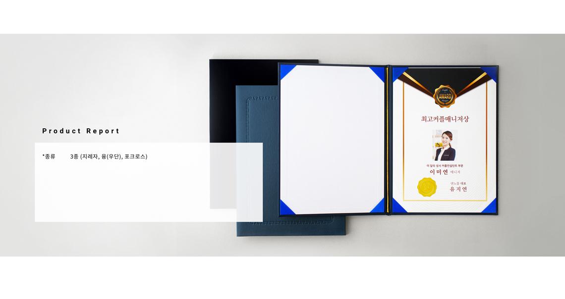 상장케이스_제품구성