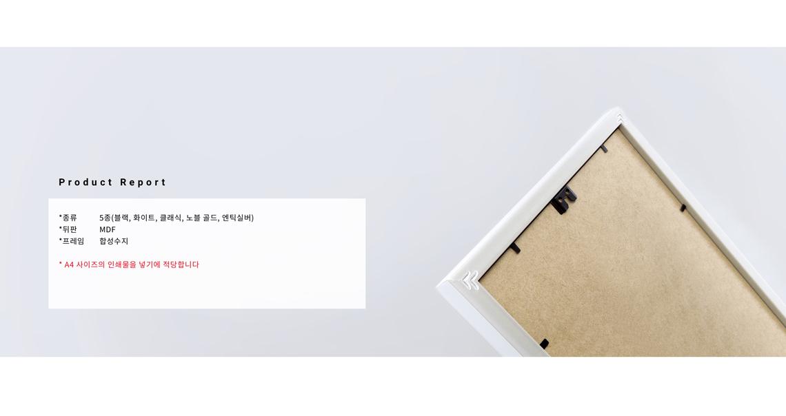 액자 - 벽걸이형_특징3