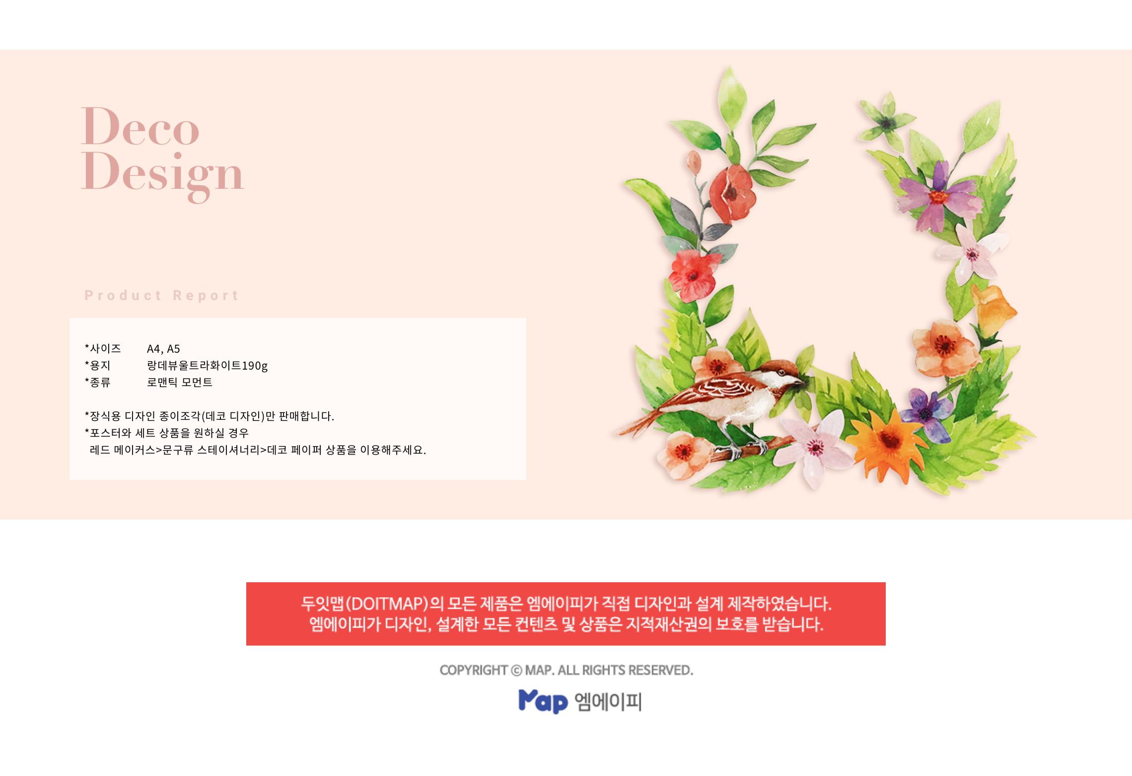 데코디자인 로멘틱 모먼트_특징3