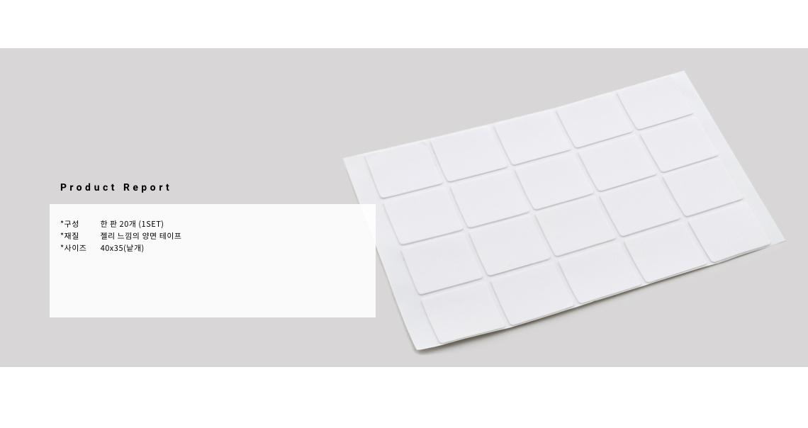 큐브 양면 젤리테이프_특징3