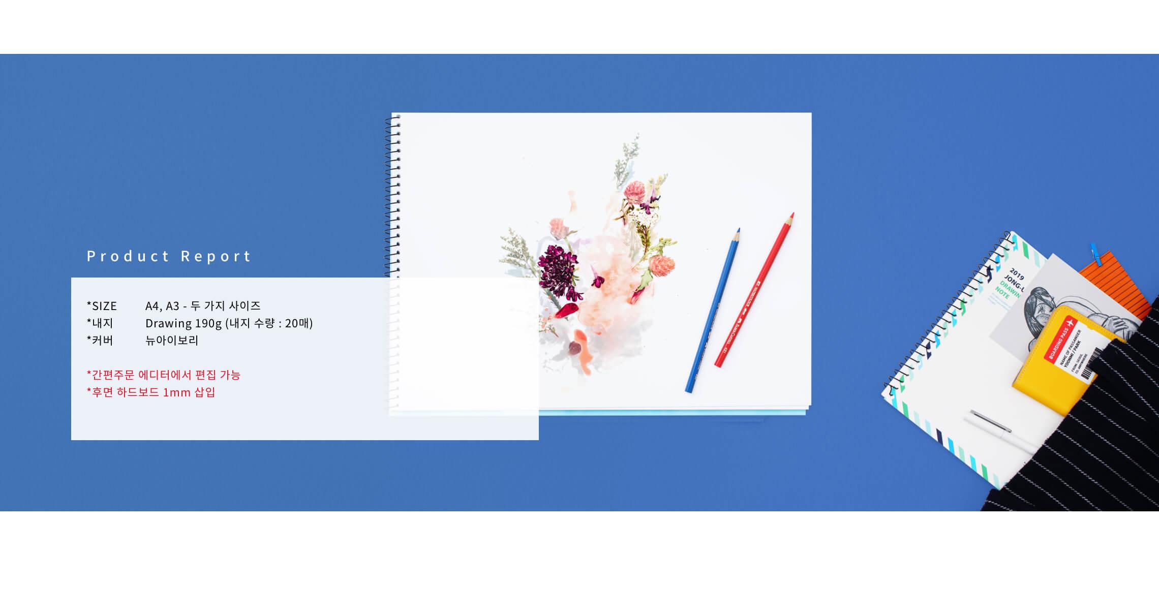스케치북 - 전문가용_하단배너