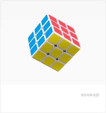 컬러 큐브