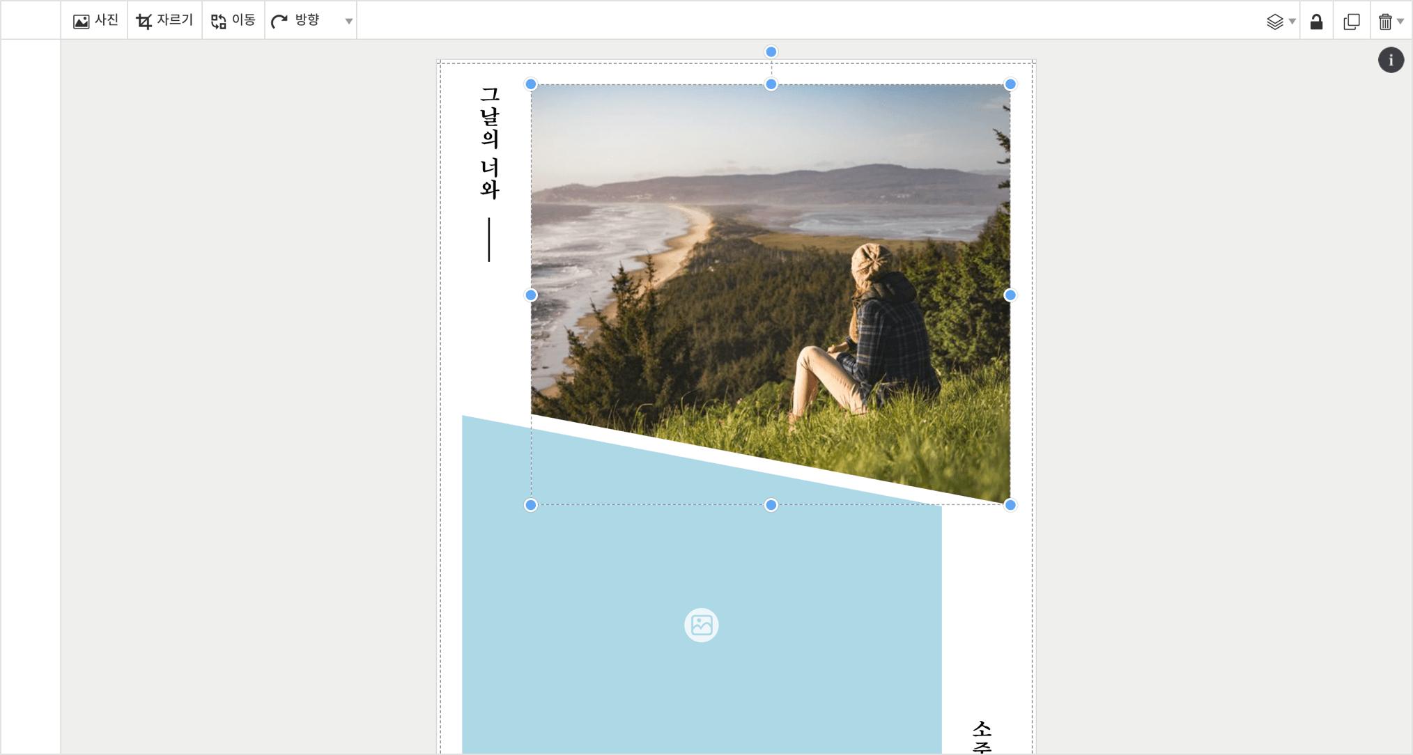2. 사진 편집 및 적용하기