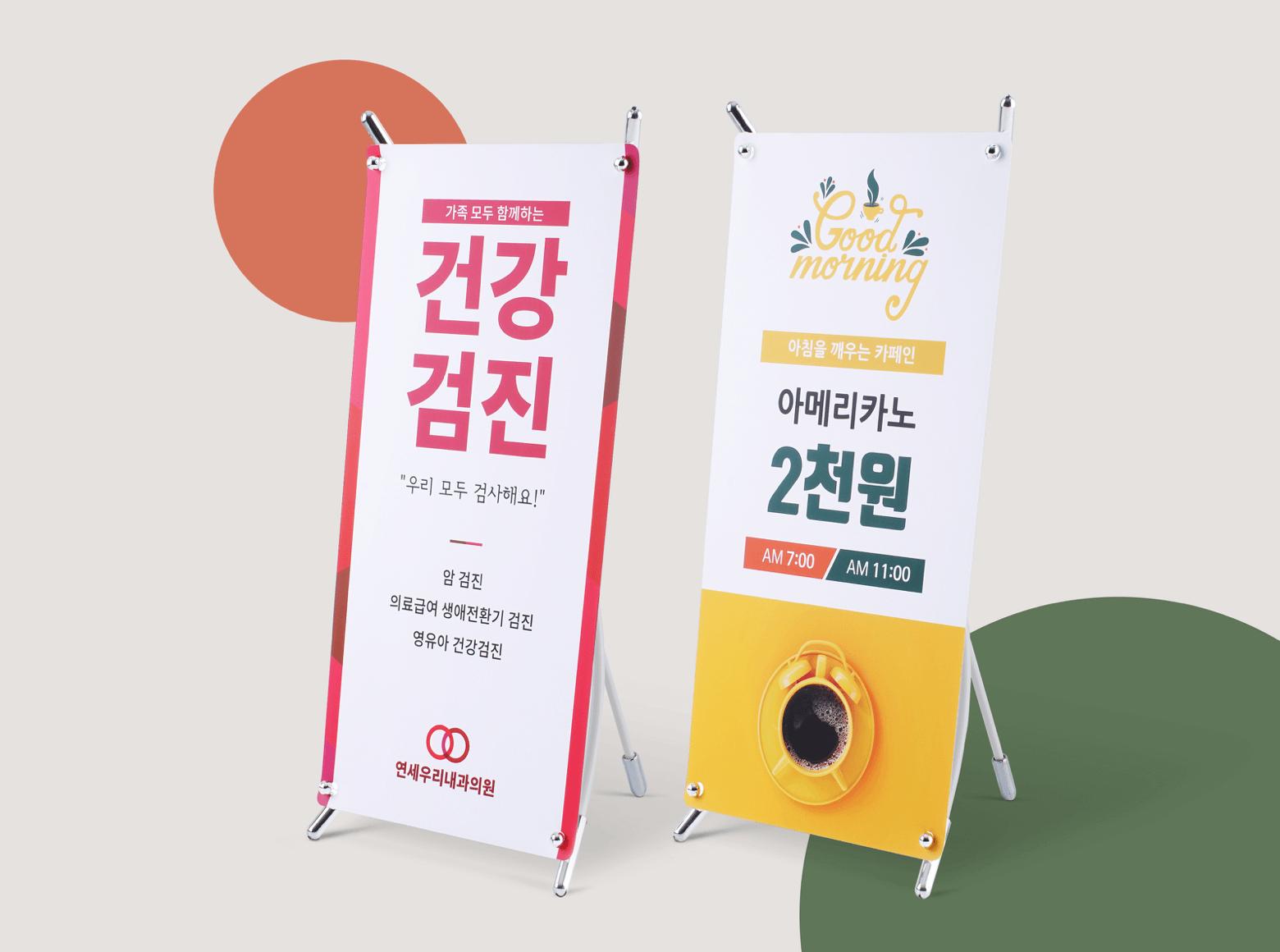 자유형스티커-롤링배너 슬라이드2