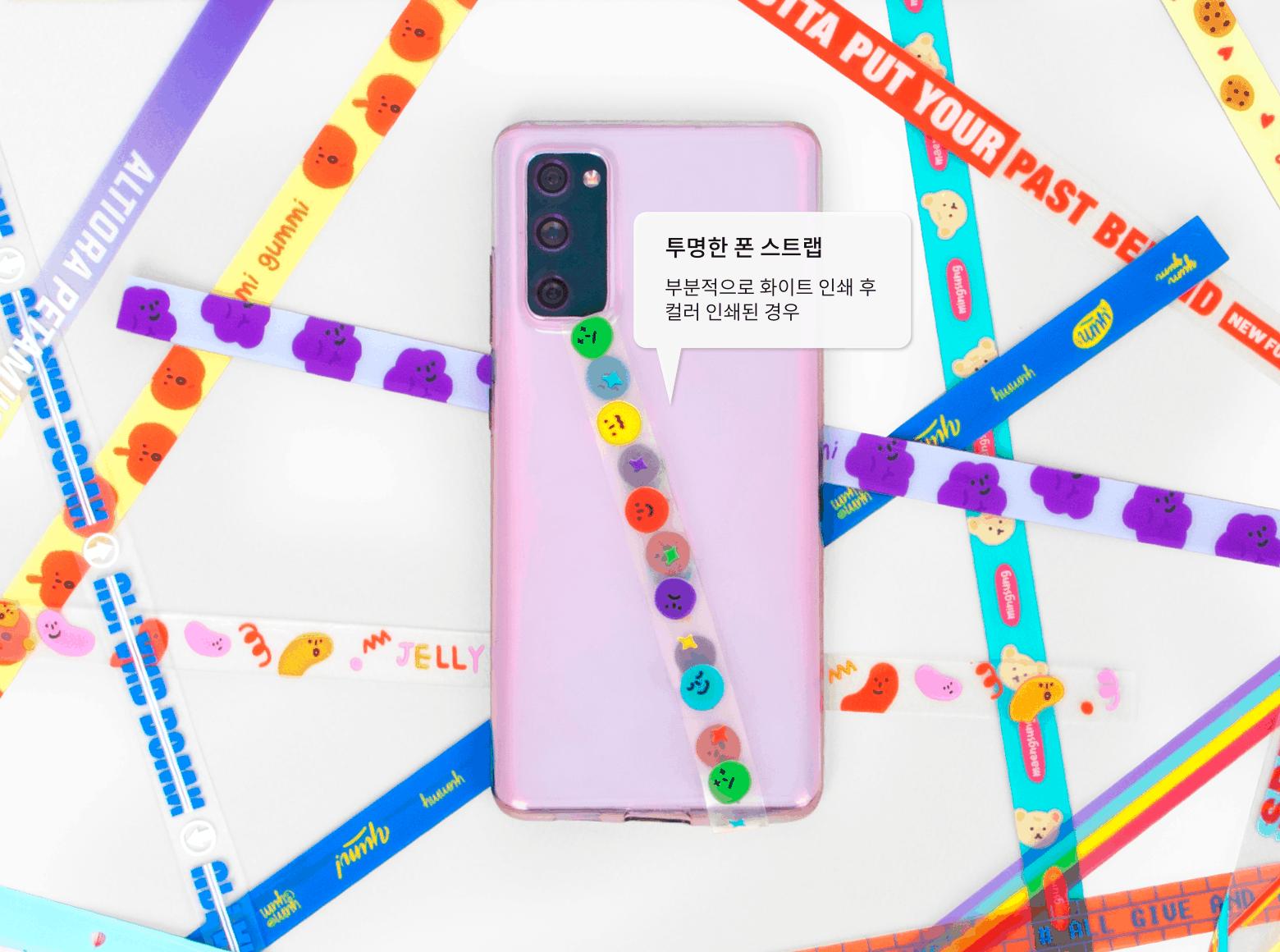TPU폰스트랩-롤링배너 슬라이드1