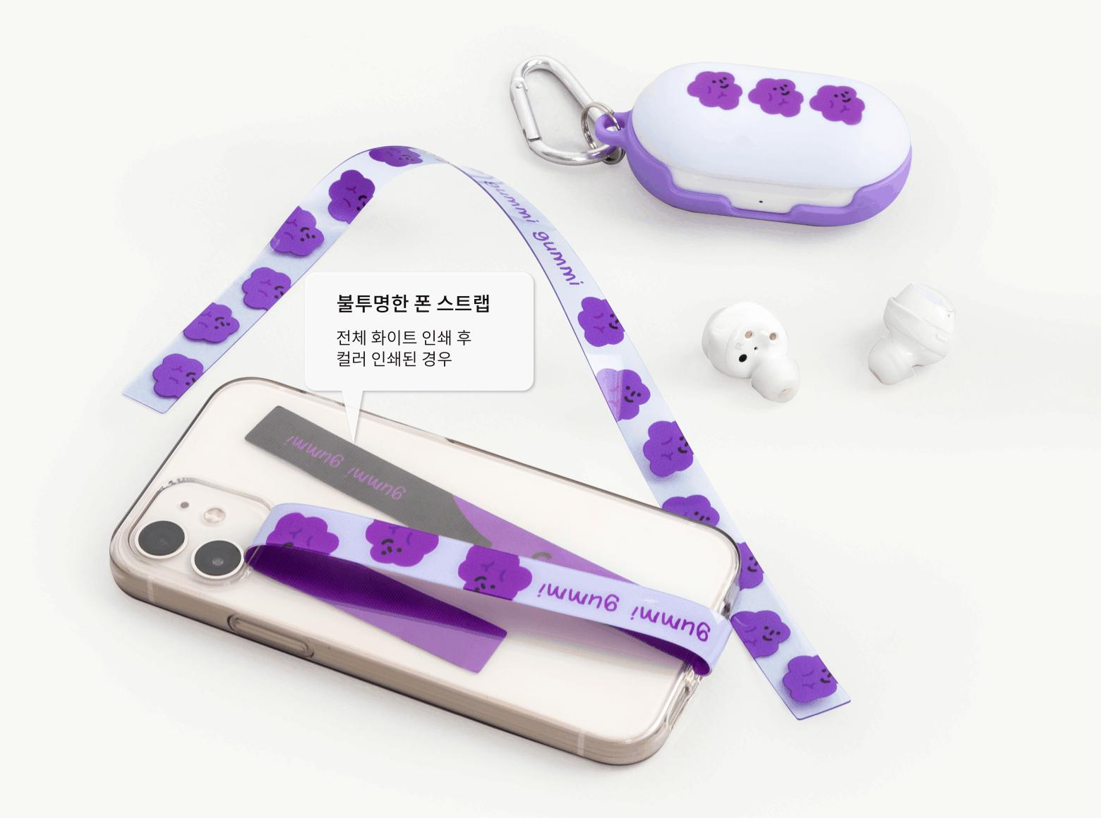 TPU폰스트랩-롤링배너 슬라이드2
