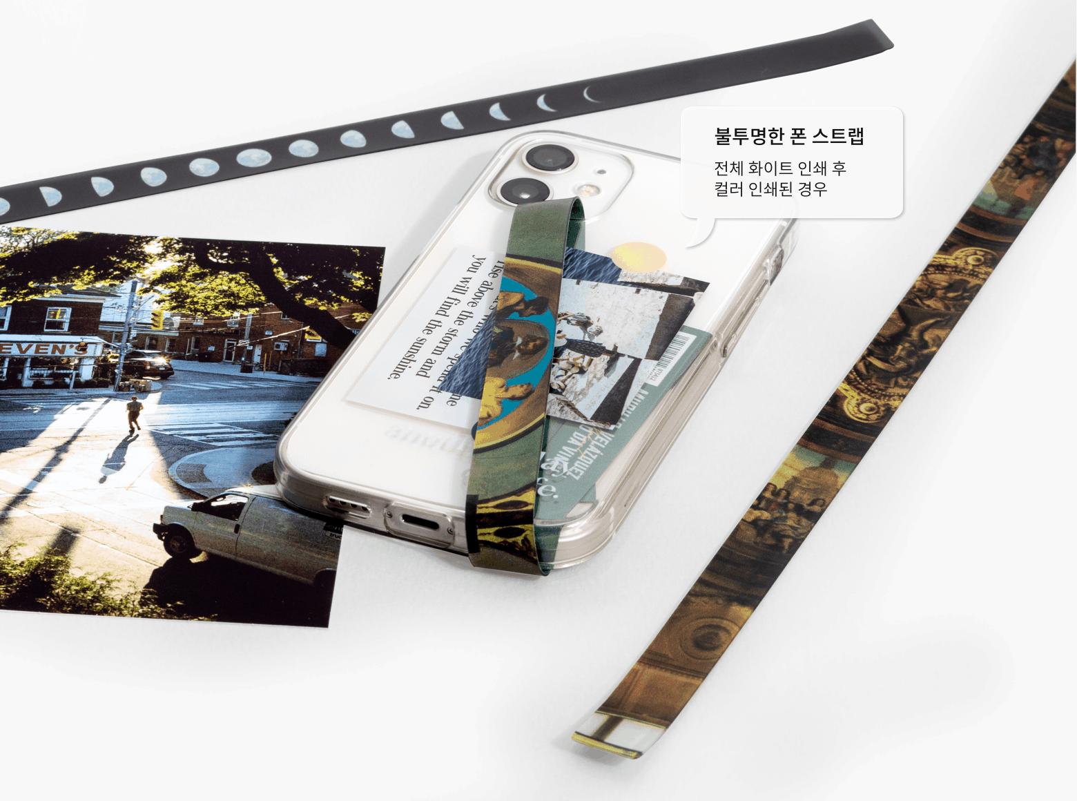 TPU폰스트랩-롤링배너 슬라이드3