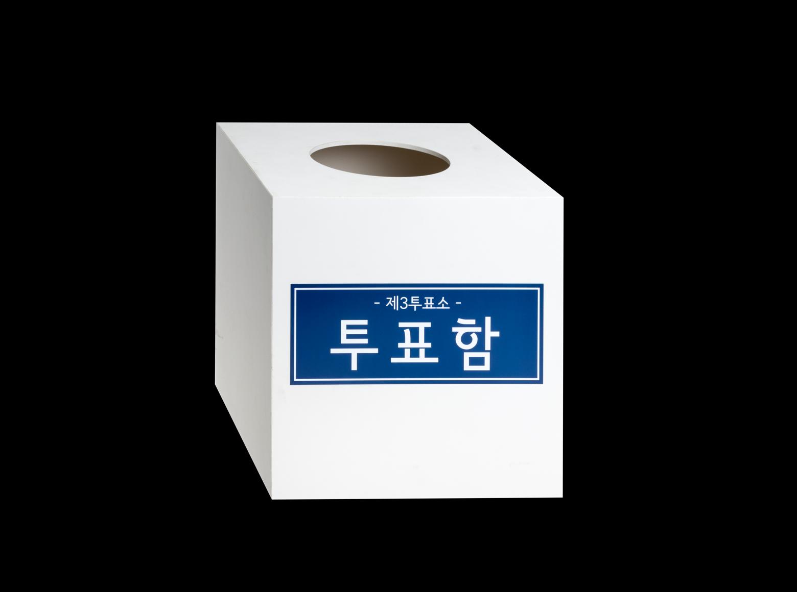 응모함/추첨함-롤링배너4