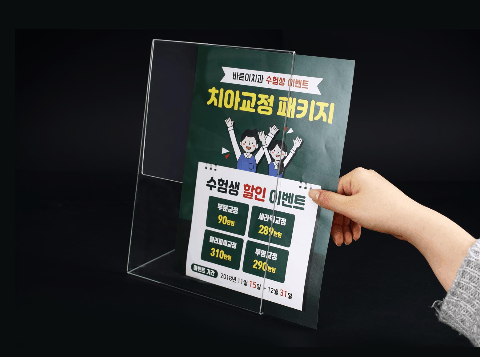 아크릴 스탠드-롤링배너2