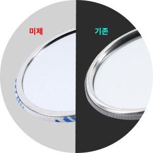 미제 거울 버튼_특징2