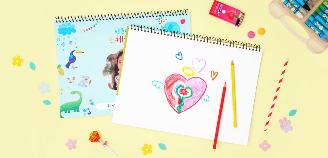 스케치북 - 학생용1