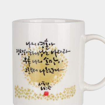 백작 캘리 말씀 머그컵 디자인특징1