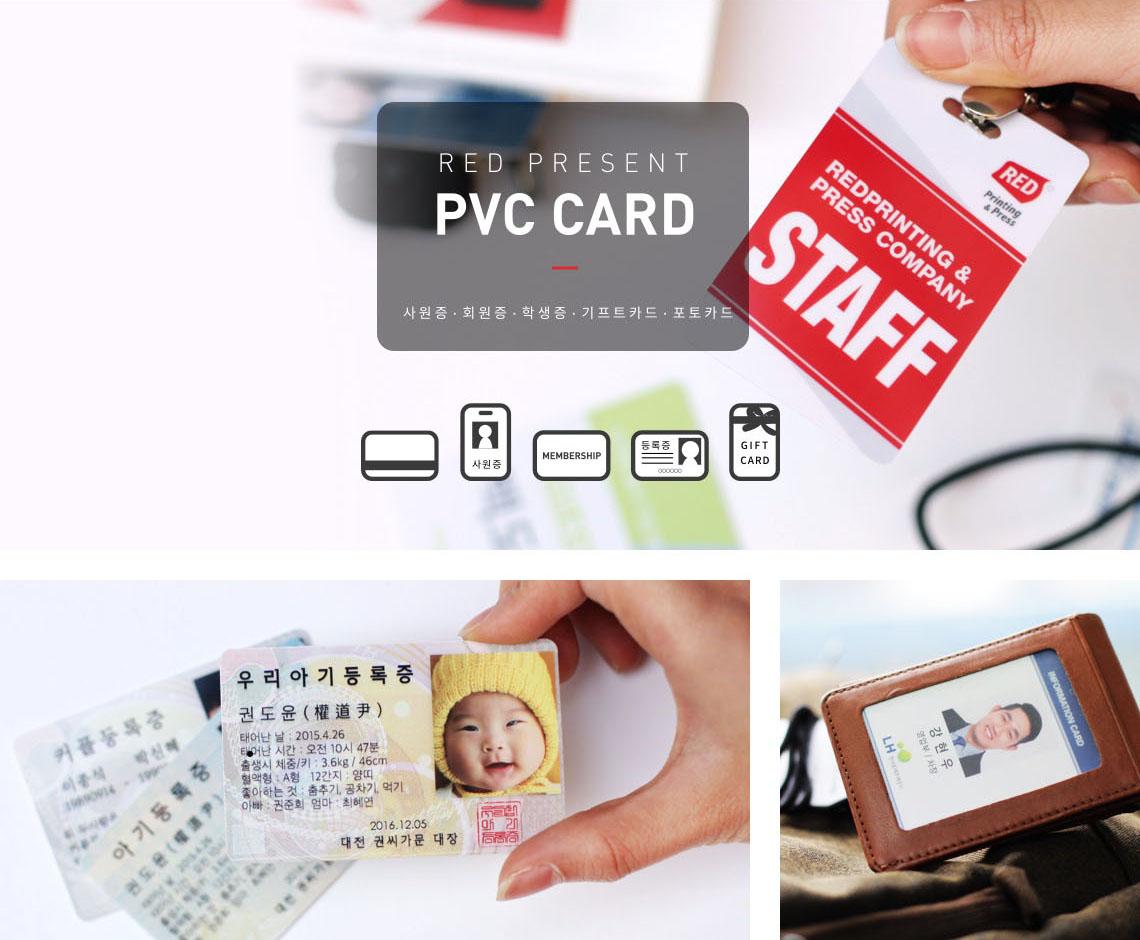 사원증/회원증(PVC카드)