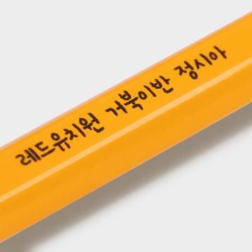 인쇄 가능한 연필 (동아연필)